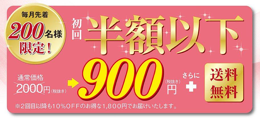 ふわかおり キャンペーン
