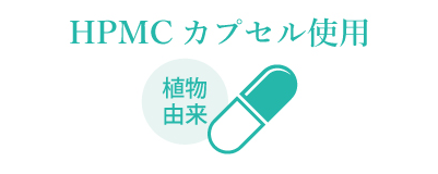 HPMCカプセル